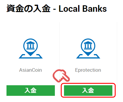 XM 銀行振込 Eproteciton