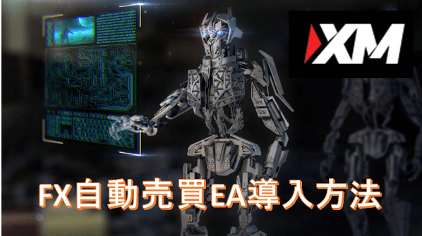VPS上でのXM ZEROのMetaTrade4(MT4)の使い方<XEN-TRYZ~ゼントリーズ~のインストール>