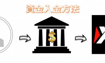 XM ZERO本人書類提出後に行うXMの資金入金方法の手引き