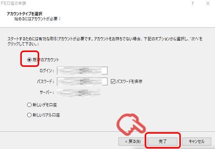 XM MT4ログイン既存のアカウント