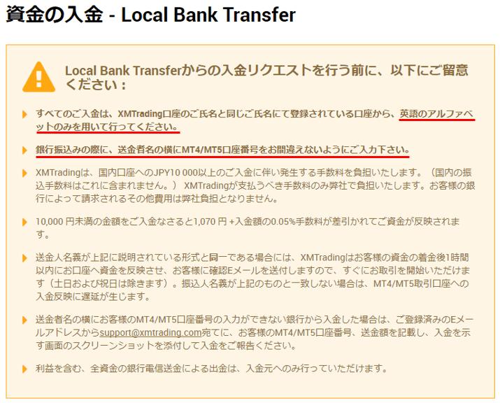 XM国内銀行トランスファー