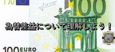 FXの為替差益についてしっかり理解しよう!