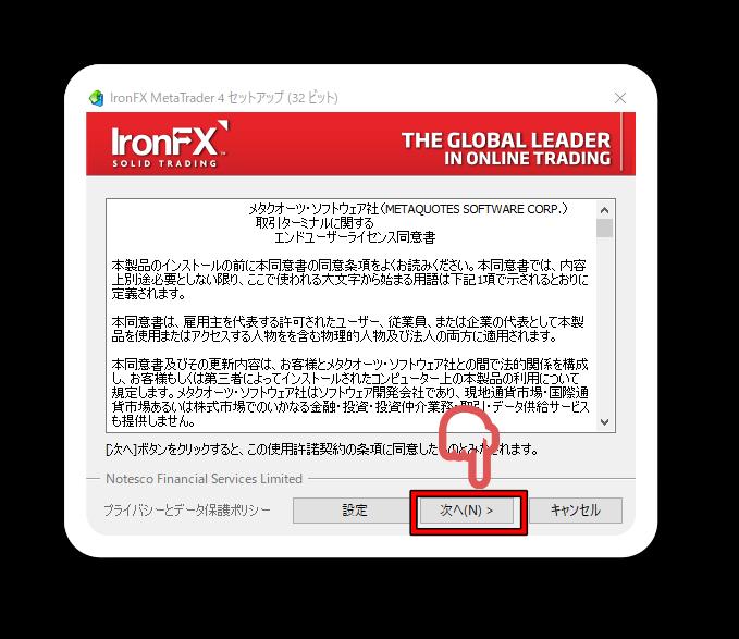 IronFXセットアップ設定 absolute zero アブソルト・ゼロ