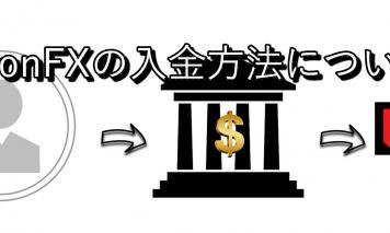 有名海外FX会社であるIronFXの入金方法について徹底解説!