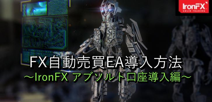 VPS上でのIronFX(アブソルト口座)のMetaTrade4(MT4)の使い方<XEN-TRYZ~ゼントリーズ~のインストール>