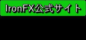 IronFX公式ボタン absolute zero アブソルト・ゼロ