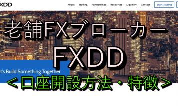 海外FXの老舗 FXDDの特徴と口座開設方法について徹底解説!