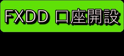 FXDD口座登録ボタン