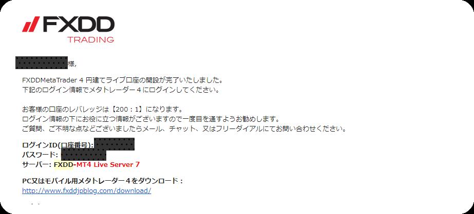 FXDD 口座開設メール