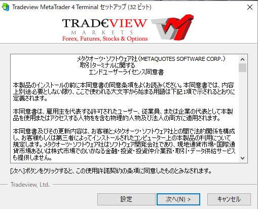 Tradeview トレードビュー MT4 インストール①