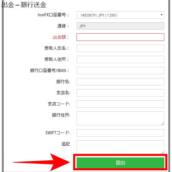 IronFX海外送金(出金)銀行情報