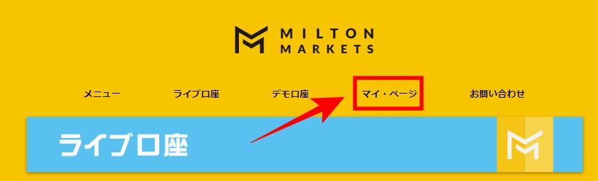 Milton Markets(ミルトンマーケッツ)マイページ①