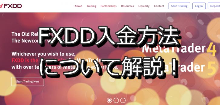 日本人向けサポート抜群の海外FXブローカー FXDDの入金方法について解説!