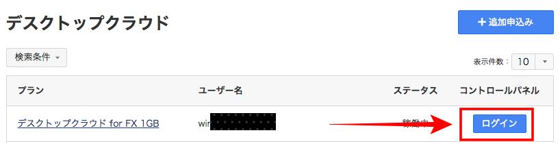 お名前.com 再起動方法②
