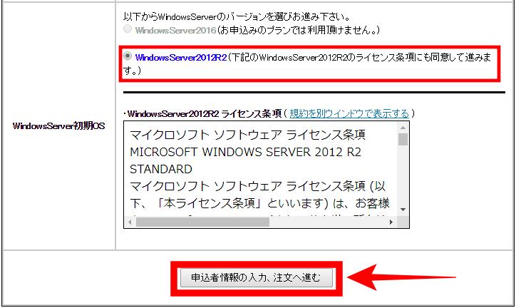 ablenet(エイブルネット)VPSデスクトップクラウド申し込み画面⑦