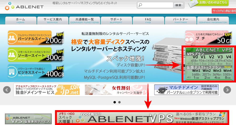 ablenet(エイブルネット)VPSデスクトップクラウド申し込み画面