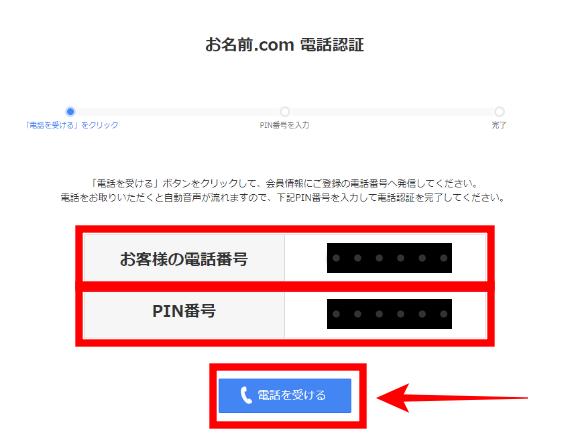 お名前.com デスクトップクラウド電話認証②