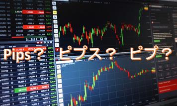 【2019年4月更新】FXでよく見る「pips(ピプス)」とは?100pips取るといくらの利益?<Pipsの計算方法>