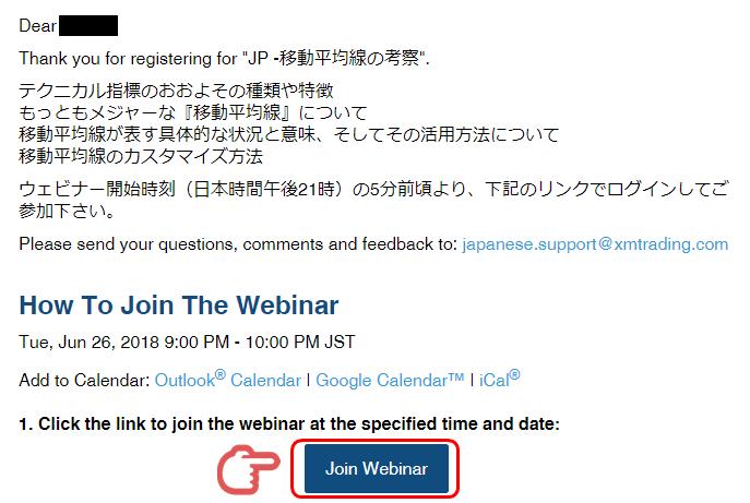 XM Join Webinar ウェビナー 参加