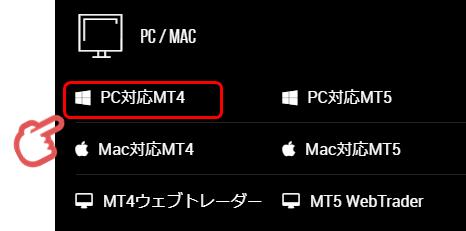 XM PC MT4プラットフォーム