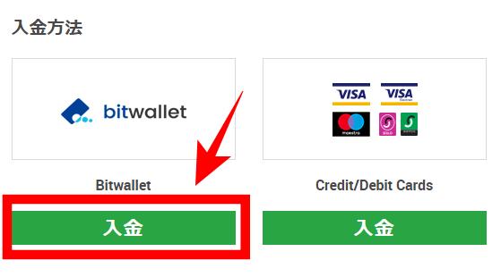 XM bitwallet(ビットウォレット)入金方法①