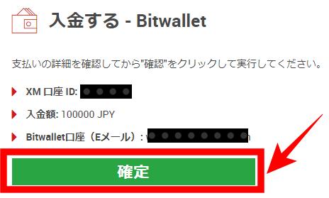 XM bitwallet(ビットウォレット)入金方法③