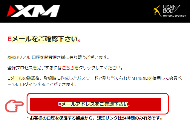 XM 認証確認メール