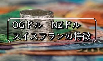 「豪ドル」「NZドル」「スイスフラン」の抑えておくべき特徴<初心者必見!>