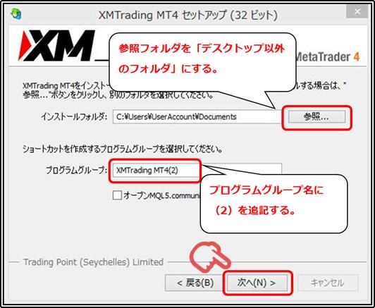 MT4 セットアップ 設定参照フォルダXM