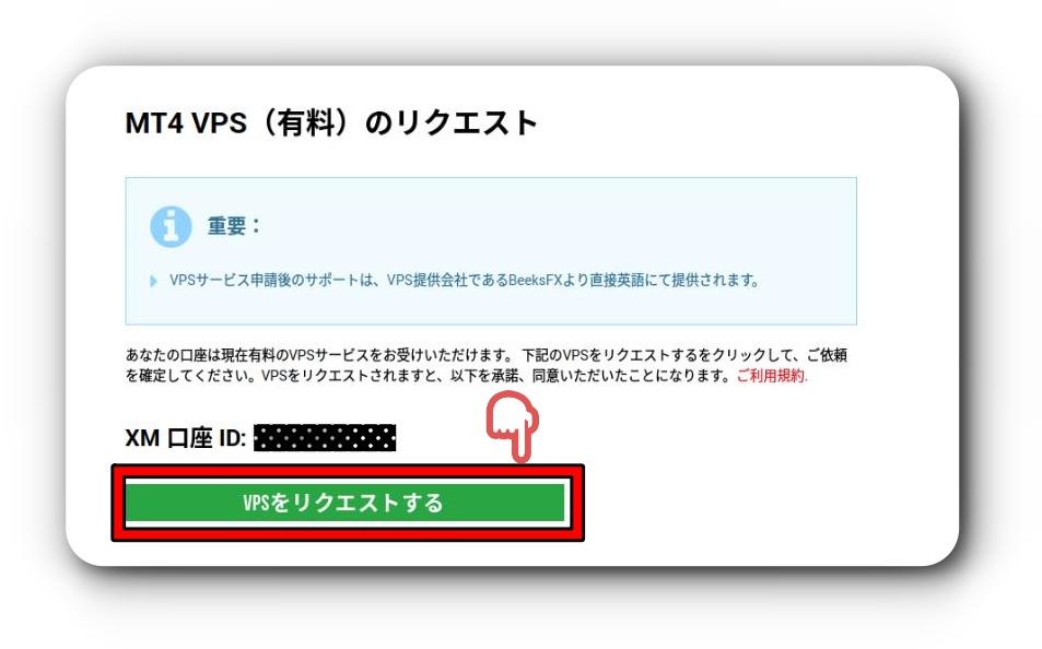 XM VPSリクエスト画面 beeks