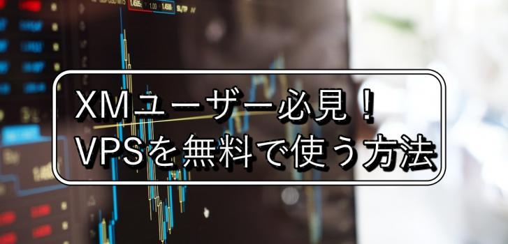 VPSを月額で払ってしまっている人必見!XMユーザーはVPSを月々0円で使えます!