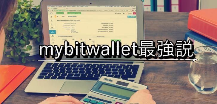 海外FX会社間の資金移動、利益の引き出しはbitWallet(旧:マイビットウォレット)が最強!<マイビットウォレットの特徴>