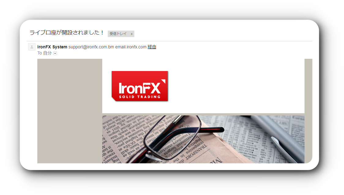 IronFXライブ口座(アブソルト)開設メール absolute zero アブソルト・ゼロ