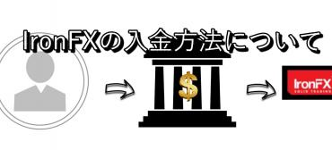 【2019年7月更新】有名海外FX会社であるIronFXの入金方法について徹底解説!