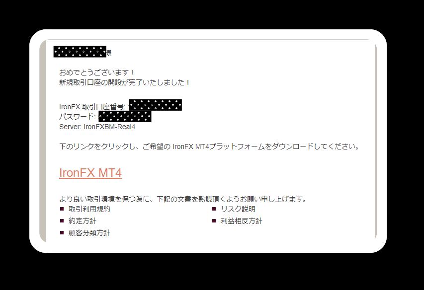 IronFX承認メールMT4口座番号パスワードサーバー番号