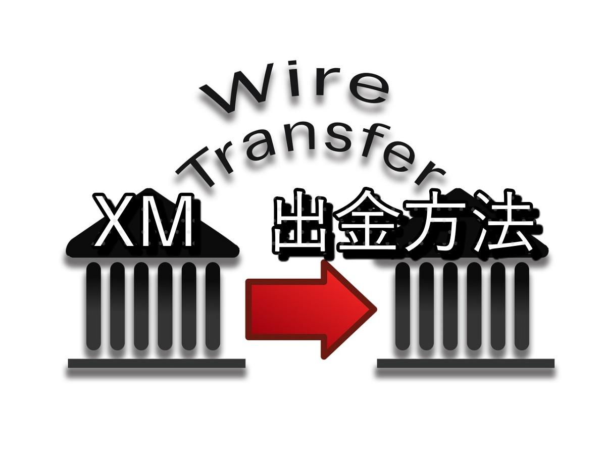 【2020年5月更新】出金拒否の噂がない有料FX業者「XM(XM TRADING)での出金方法を徹底解説!