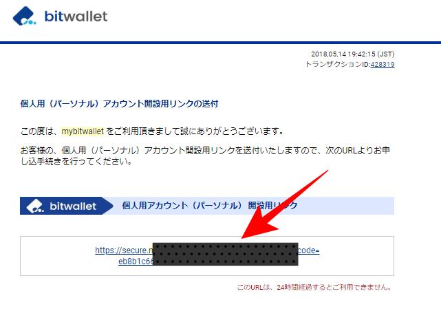 bitwallet(旧:マイビットウォレット)パーソナルアカウント