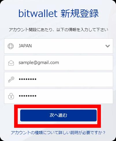 bitwallet(旧:マイビットウォレット)新規登録画面