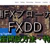 FXDDバナー