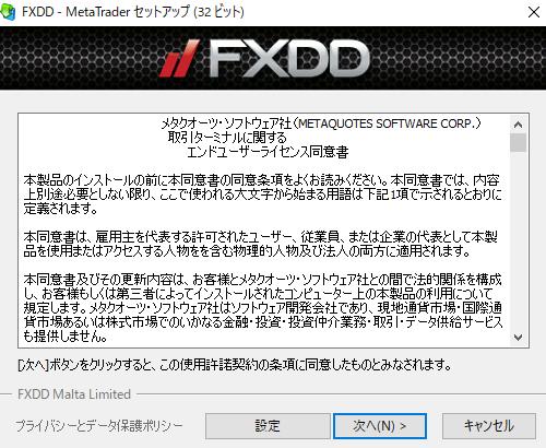 FXDD インストール画面①