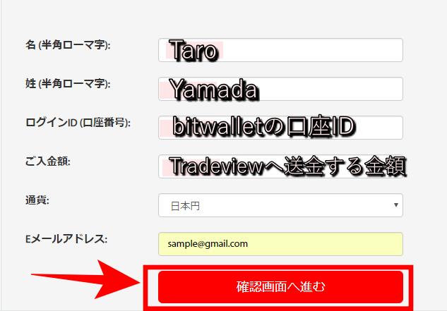 Tradeview トレードビュー bitwalletから送金方法
