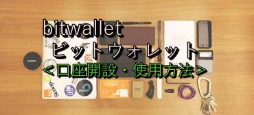 bitwallet(旧:ビットウォレット)バナー画像