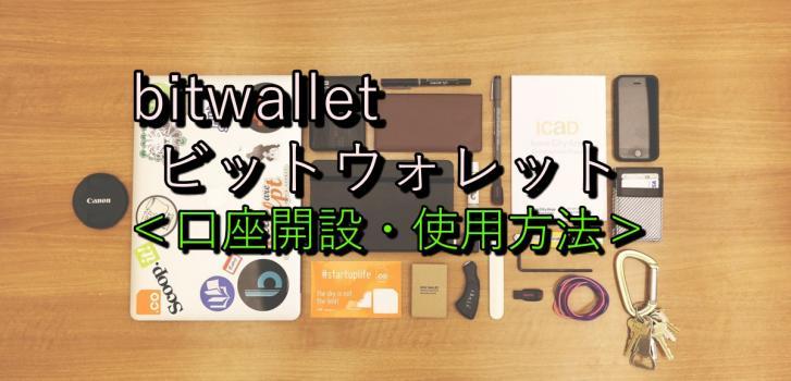 bitwallet(旧:マイビットウォレット)の口座開設手順と使用方法について徹底解説!