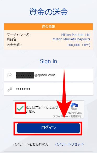 Milton Markets(ミルトンマーケッツ)マイページ⑥