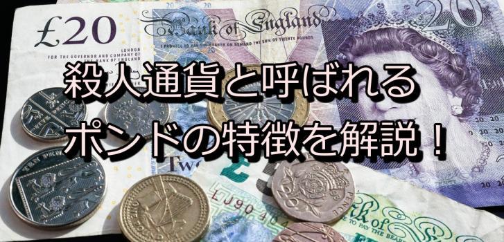 【2019年3月更新】ポンドすげー!ポンドが殺人通貨といわれる理由を解説!