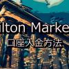 Milton Markets ミルトンマーケッツ 口座入金方法 バナー