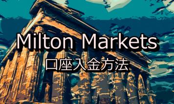 話題の海外FXブローカー Milton Markets(ミルトンマーケッツ)の入金方法について解説!