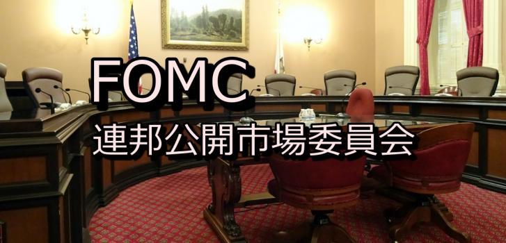 世界の為替を牛耳るFOMCとは?FOMCの開催日程と特徴について解説!