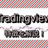 Tradingview(トレーディングビュー)バナー