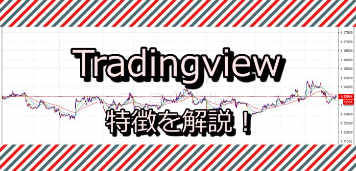 Tradingview(トレーディングビュー)の使いやすさがすごい!時代を変えるツールの威力と評判とは?